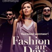 Осенний сезон Fashion Air Days состоится 10-11 сентября