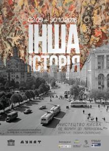 Інша історія: мистецтво Києва од відлиги до перебудови