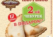 Второй чебурек в подарок от ресторана Тюбетейка на Тарасовской