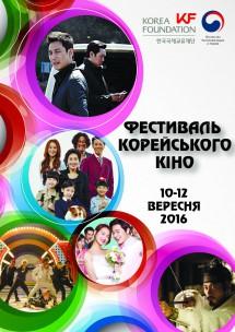 Роковая встреча (Фестиваль корейского кино)