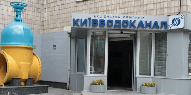 """""""Киевводоканал"""" ждет молодых и талантливых"""