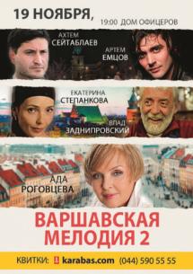 Варшавская мелодия - 2