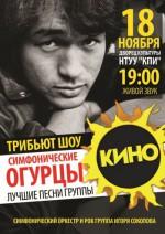 Трибьют-шоу Кино «Симфонические огурцы»