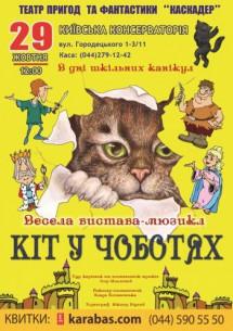 """""""Кот в сапогах"""" Театр """"Каскадер"""""""
