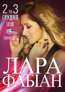 Лара Фабиан в Киеве