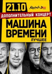 """Концерт группы """"Машина Времени"""""""