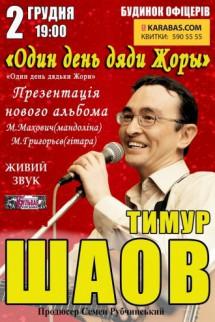 Тимур Шаов в Киеве