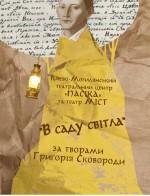"""""""В саду світла"""" за творами Григорія Сковороди"""