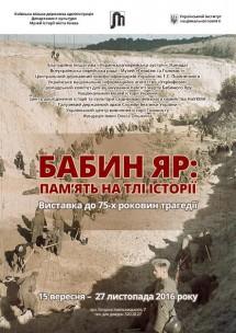 Бабин Яр – Пам'ять на тлі історії