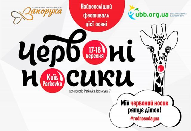 """17 -18 сентября в арт-пространстве Parkovka состоится Фестиваль добра """"Красные носики»"""