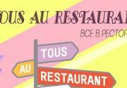 Tous Au Restaurant в Famille Très Français!