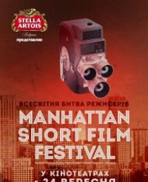 Манхэттенский фестиваль 2015