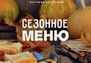 Сезонное меню в ресторане Petrus-Ь