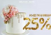 -25% скидка на празднование Дня Рождения