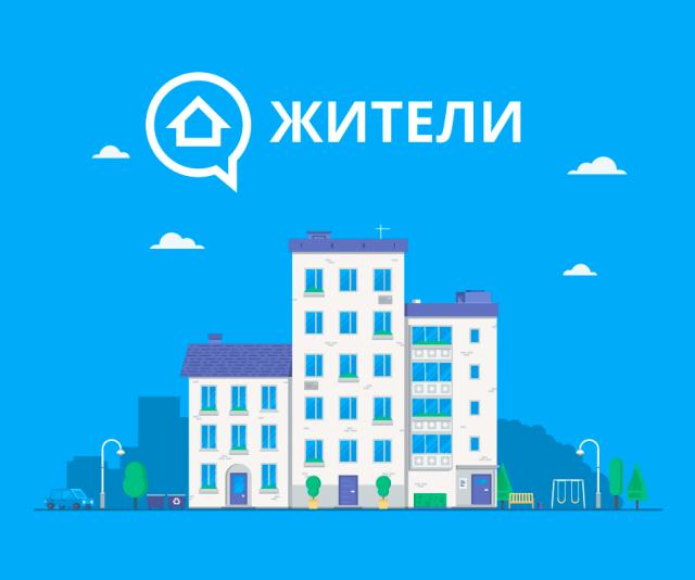 Киевские разработчики запустили бесплатную платформу «Жители», которая позволяет соседям общаться, объединяться и оперативно решать коммунальные вопросы