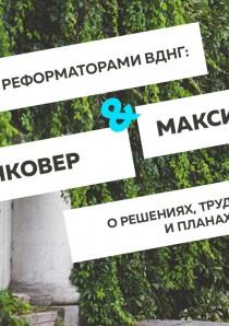 Чат с реформаторами ВДНГ: Максом Яковером и Максимом Бахматовым