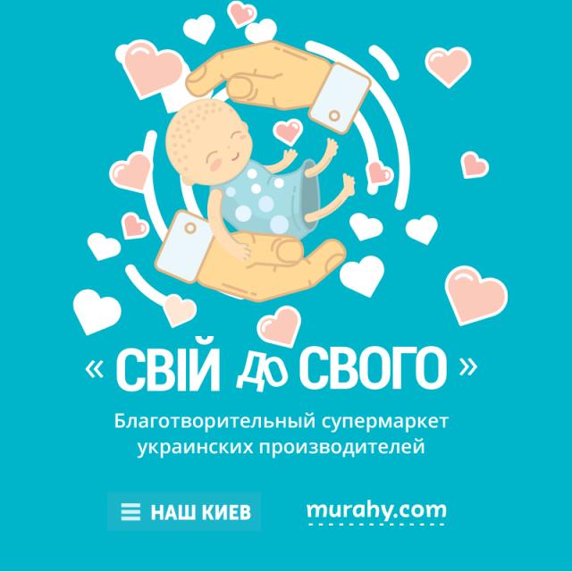 Украинские производители объединились для помощи пациентам детского отделения Национального института рака