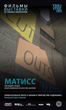 Матисс (Фильм-выставка)