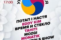М1 организует большой концерт  с участием музыкантов из Украины и Кореи