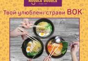 Вже скоро, відкриють свої двері, новий заклад мережі лапша-барів Noodle Doodle