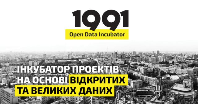 В Украине начался бум электронных сервисов на открытых данных - результат запуска и воплощение в жизнь соответствующей реформы