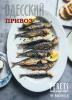 Свежий Одесский привоз – ежедневно в ресторане PERETS!
