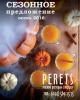 Сезонное меню в ресторане PERETS