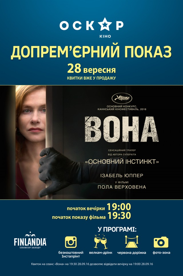 28 сентября состоится гала-премьера драматического триллера Пола Верховена «Она» с Изабель Юппер в главной роли