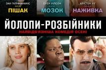 В Голливуде состоялась премьера криминальной комедии «Зачинщики»