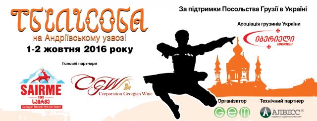 Фестиваль украино-грузинской дружбы «Тбилисоба на Андреевском» уже в пятый раз приглашает отметить праздник грузинской столицы в сердце Киева