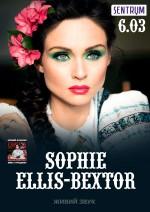 Софи Эллис-Бекстор