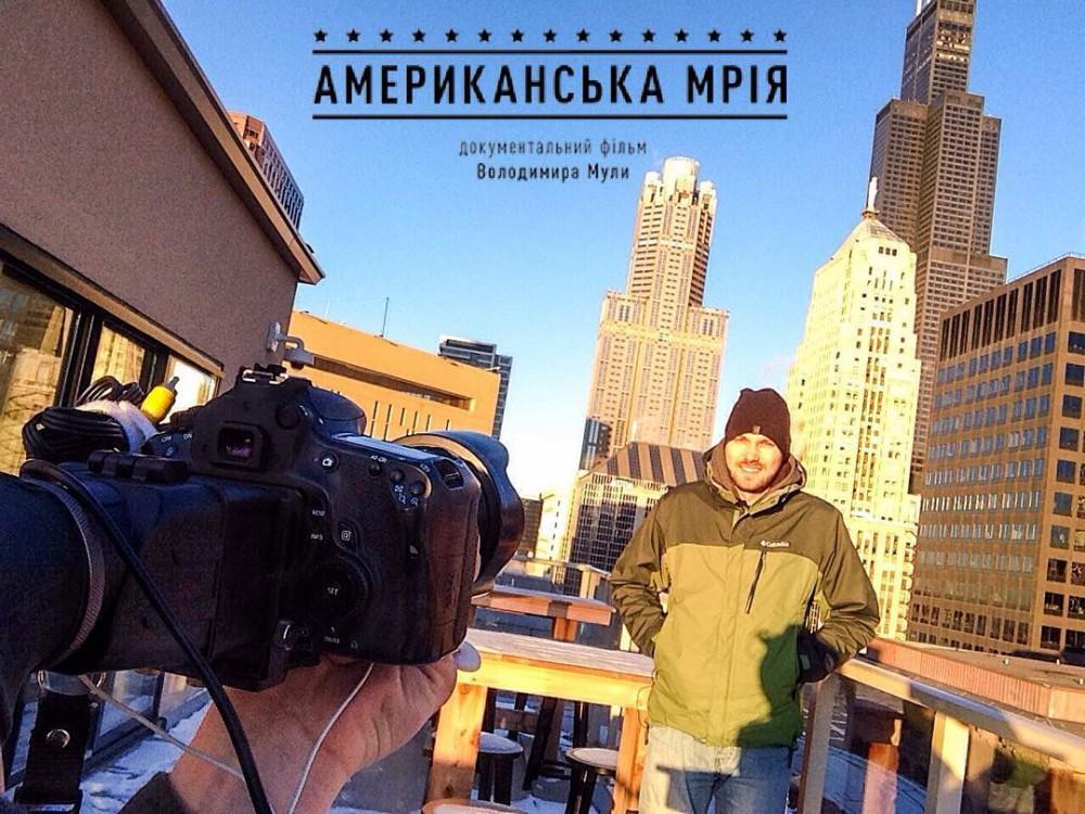 Журналіст відкриє правду про українців у США