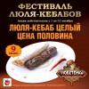 Люля-кебаб за полцены в ресторане Тюбетейка на Тарасовской