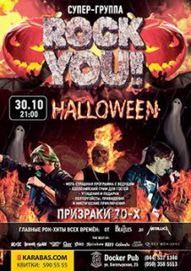 "Halloween: ""Rock You"" - Страшный РОК"