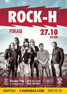 """Rock-H"" & ""BEZZGALSTUKOFF"""