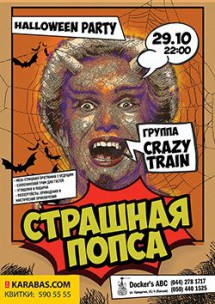 "Halloween: ""Crazy Train"" - «Страшная ПОПСА» & ""GINGER"""