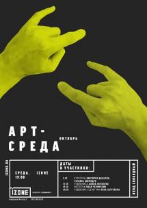 Октябрь с Арт-Средой