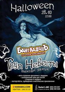 "Halloween: ""Группа-Праздник БангладешЪ"" & ""Rebel Rocks"" & ""UP2U"""