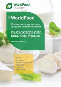 19-я Международная выставка WorldFood Ukraine 2016