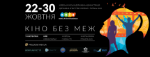 Molodist Kyiv International Film Festival 2016