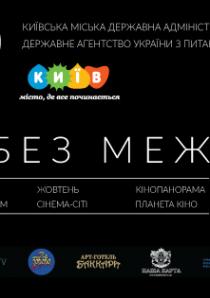 Molodist Kyiv International Film Festival 2016