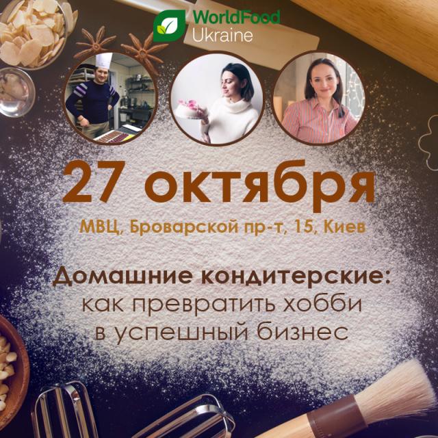 В 2016 году посещение выставки платное. Для читателей Gloss.ua действует промо код 0XY7TH для получения бесплатного электронного билета на сайте www.worldfood.com.ua
