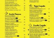 Оновлене меню вiд ресторана O'duvan