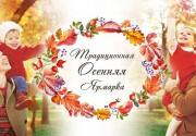 В ресторане Прага пройдёт Традиционная Осенняя Ярмарка