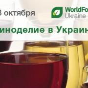 """""""Виноделие в Украине"""" в рамках выставки WorldFood Ukraine"""