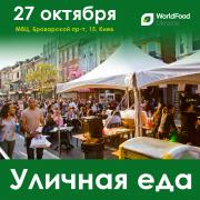 """""""Уличная еда"""" в рамках выставки WorldFood Ukraine"""