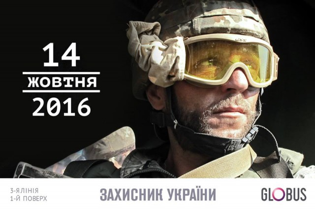 """14 октября в ТЦ """"Глобус"""" состоится мультиэкспозиция ко Дню защитника Украины"""