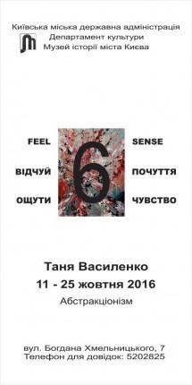 Feel 6 sense