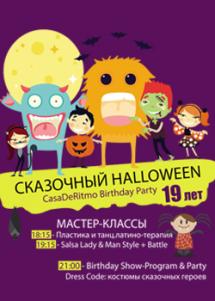 Сказочный Halloween