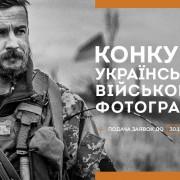 """Фотопроект """"Армія: друге народження"""" оголошує конкурс військової фотографії"""